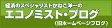 金子洋一 エコノミストブログ