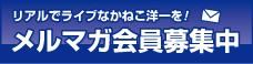 メールマガジン会員募集中!