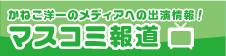 マスコミ報道